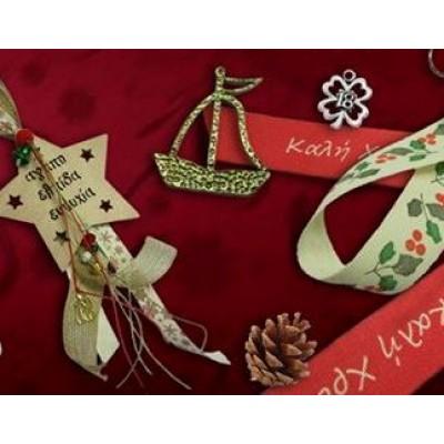 Χριστουγεννιάτικα - velvetcrafts.com