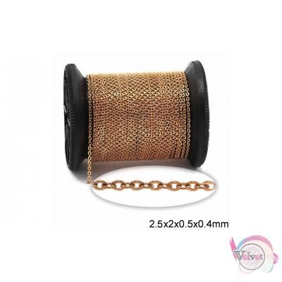 Ατσάλινη αλυσίδα, οβάλ, ροζ χρυσό,  2.5x2x0.5mm,  1μέτρο Αλυσίδες μέτρου