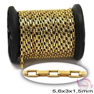 Ατσάλινη αλυσίδα, Κρίκος Παραλ/μος, χρυσή, 5.6x3mm, 1μέτρο Χρυσές