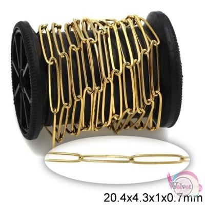 Ατσάλινη αλυσίδα, Μακρύ Οβάλ, Πλακέ, χρυσή, 20.4x4.3mm, 1μέτρο Χρυσές
