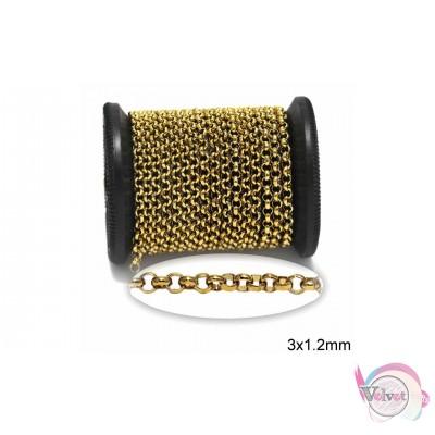 Ατσάλινη αλυσίδα γιαννιώτικη, χρυσό 3x1.2mm, 1μέτρο Αλυσίδες μέτρου