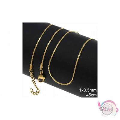 """Ατσάλινη αλυσίδα """"σίγμα"""", χρυσό, 45cm, 1τμχ. Χρυσές"""