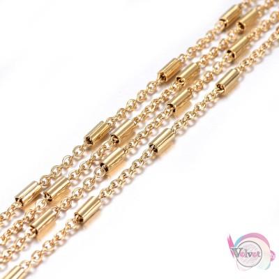 Ατσάλινη αλυσίδα με χάντρα, χρυσή, 2x1.5mm, 1μέτρο Αλυσίδες μέτρου