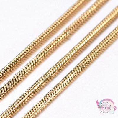 Ατσάλινη αλυσίδα, φίδι, χρυσό, 1.5mm, 1μέτρο Χρυσές
