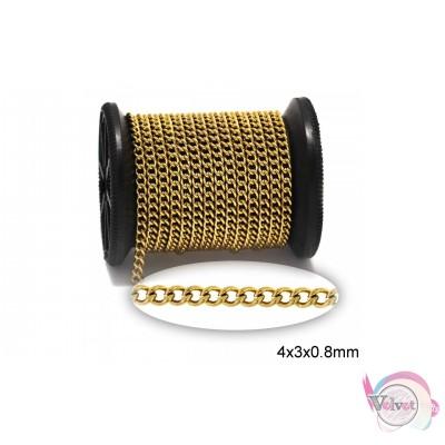 Αλυσίδα Ατσάλινη γκουρμέτ,χρυσή, 4x3mm, 1μετρο Διάφορες αλυσίδες