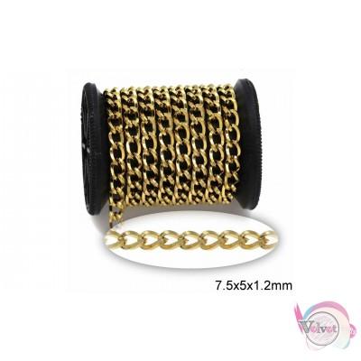 Ατσάλινη αλυσίδα, γκουρμέτ, ορθογώνια,, χρυσή, 7.5x5mm, 1μέτρο Χρυσές