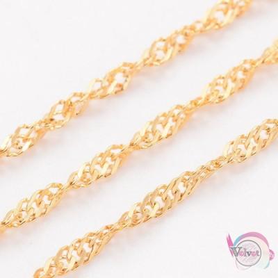 Ατσάλινη αλυσίδα, singapore, χρυσό, 2mm, 1μέτρο Χρυσές