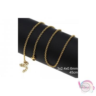 Ατσάλινη αλυσίδα οβάλ κρίκος, χρυσή,3x2.4mm, 45cm, 1τμχ. Χρυσές