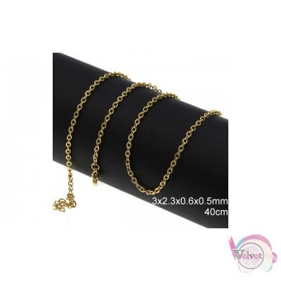 """Ατσάλινη αλυσίδα """"φορσετίνα"""", χρυσό, 3x2.3mm,40cm, 1τμχ. Χρυσές"""