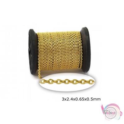 Αλυσίδα Ατσάλινη με κρίκο οβάλ πλακέ, 3x2.3mm, 1μέτρο Χρυσές